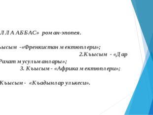 «МОЛЛА АББАС» роман-эпопея. 1. Къысым -«Френкистан мектюплери»; 2.Къысым - «Д