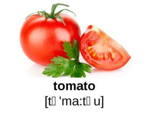 tomato [tə'ma:təu]