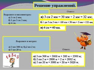 Решение упражнений. Выразите в миллиметрах:  а) 3 см 2 мм;  б) 1 дм 5 см 3