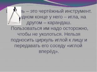 Циркуль – это чертёжный инструмент. На одном конце у него – игла, на другом –