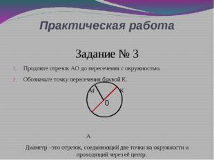 Практическая работа Задание № 3 Продлите отрезок АО до пересечения с окружнос