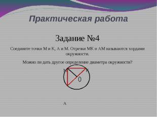 Практическая работа Задание №4 Соедините точки М и К, А и М. Отрезки МК и АМ