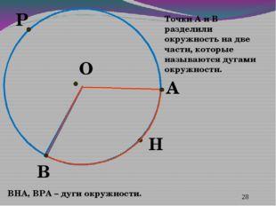 А В О Точки А и В разделили окружность на две части, которые называются дуга