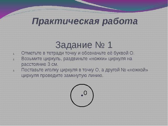 Практическая работа Задание № 1 Отметьте в тетради точку и обозначьте её букв...