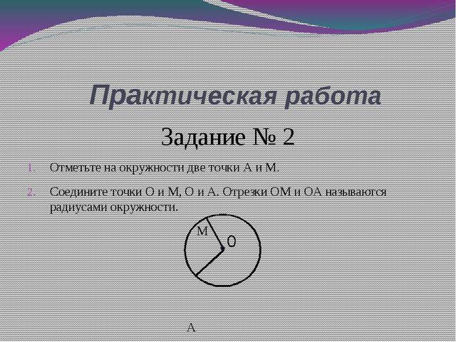 Практическая работа Задание № 2 Отметьте на окружности две точки А и М. Соеди...