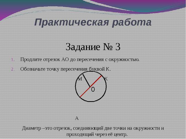 Практическая работа Задание № 3 Продлите отрезок АО до пересечения с окружнос...