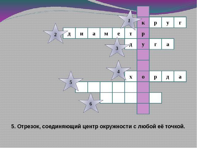 г к р у р м е т у д и а а г д а д р х о 1 2 3 4 5 6 5. Отрезок, соединяющий ц...