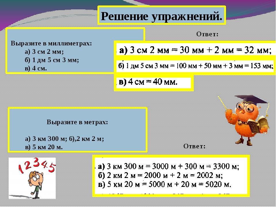 Решение упражнений. Выразите в миллиметрах:  а) 3 см 2 мм;  б) 1 дм 5 см 3...