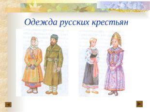 Одежда русских крестьян