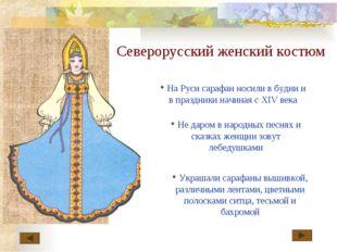 Северорусский женский костюм На Руси сарафан носили в будни и в праздники на