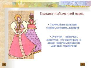 Праздничный девичий наряд Парчовый или шелковый сарафан, кокошник, душегрея