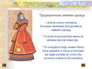 Традиционная зимняя одежда Для русского человека большое значение всегда имел