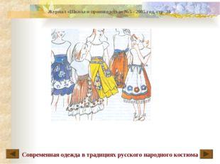 Современная одежда в традициях русского народного костюма Журнал «Школа и про