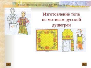 Изготовление топа по мотивам русской душегреи Журнал «Школа и производство» №