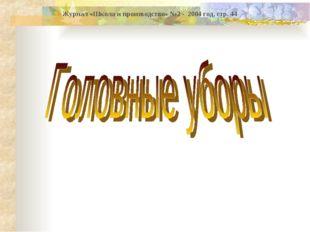Журнал «Школа и производство» №2 - 2004 год, стр. 44
