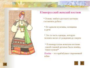 Южнорусский женский костюм Основу любого русского костюма составляла рубаха Е