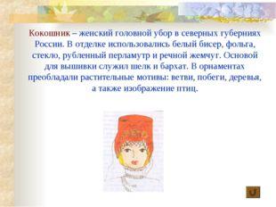 Кокошник – женский головной убор в северных губерниях России. В отделке испол
