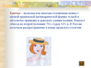 Канотье – мужская или женская соломенная шляпа с низкой правильной цилиндриче