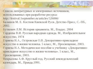 Список литературных и электронных источников, использованных при разработке р