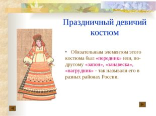 Праздничный девичий костюм Обязательным элементом этого костюма был «передник
