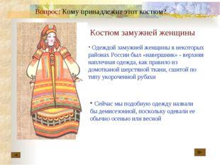Костюм замужней женщины Одеждой замужней женщины в некоторых районах России б