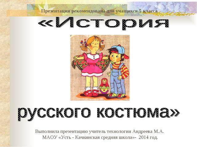 Презентация рекомендована для учащихся 5 класса Выполнила презентацию учитель...