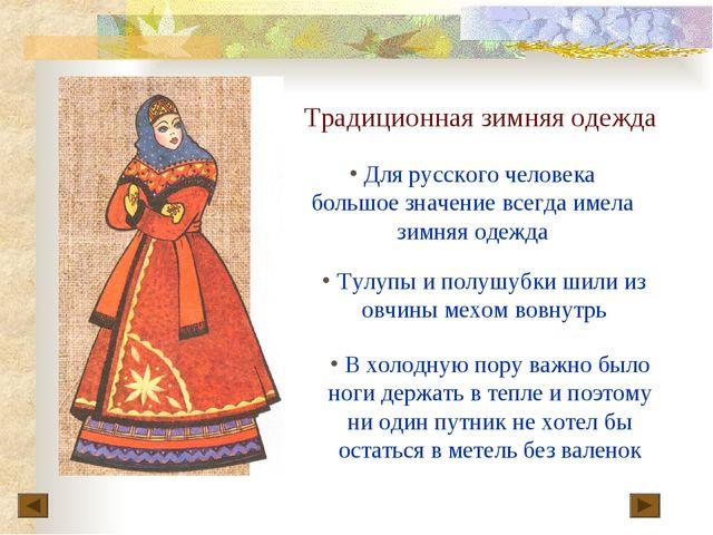 Традиционная зимняя одежда Для русского человека большое значение всегда имел...
