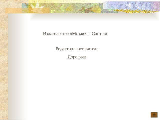 Издательство «Мозаика –Синтез» Редактор- составитель Дорофеев
