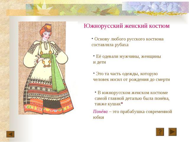 Южнорусский женский костюм Основу любого русского костюма составляла рубаха Е...