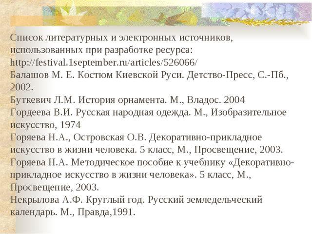 Список литературных и электронных источников, использованных при разработке р...