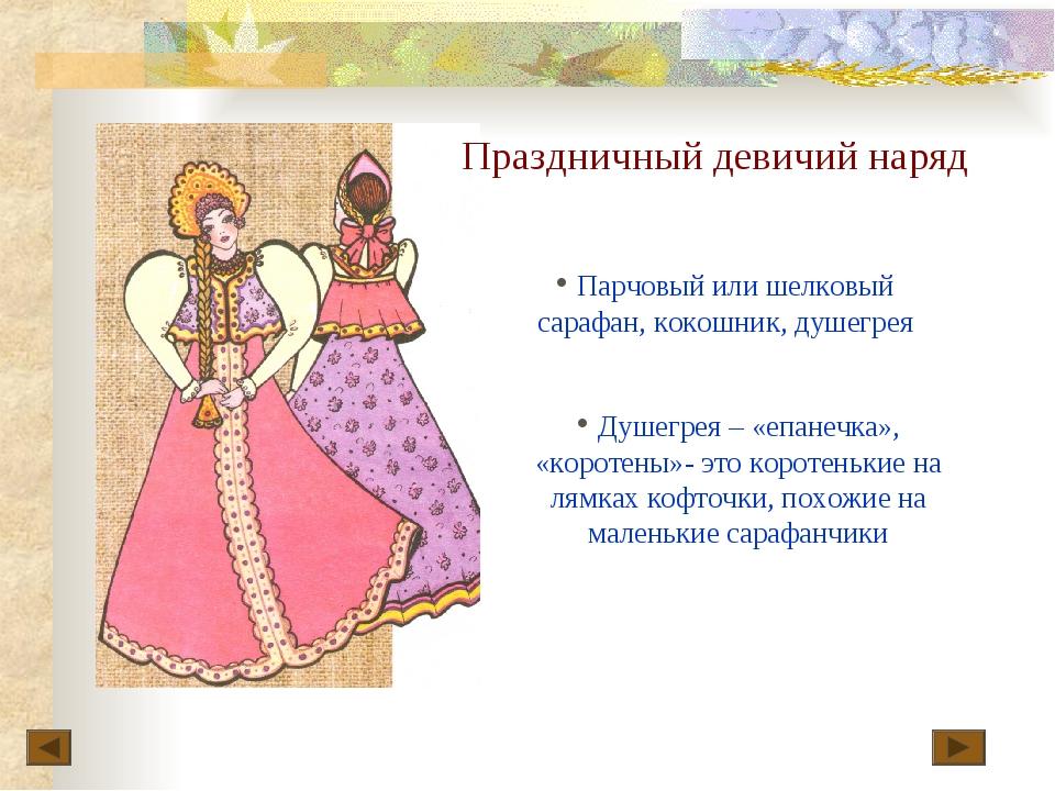 Праздничный девичий наряд Парчовый или шелковый сарафан, кокошник, душегрея...