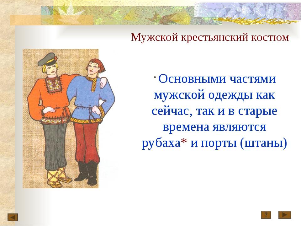 Мужской крестьянский костюм Основными частями мужской одежды как сейчас, так...