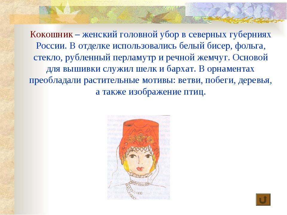 Кокошник – женский головной убор в северных губерниях России. В отделке испол...