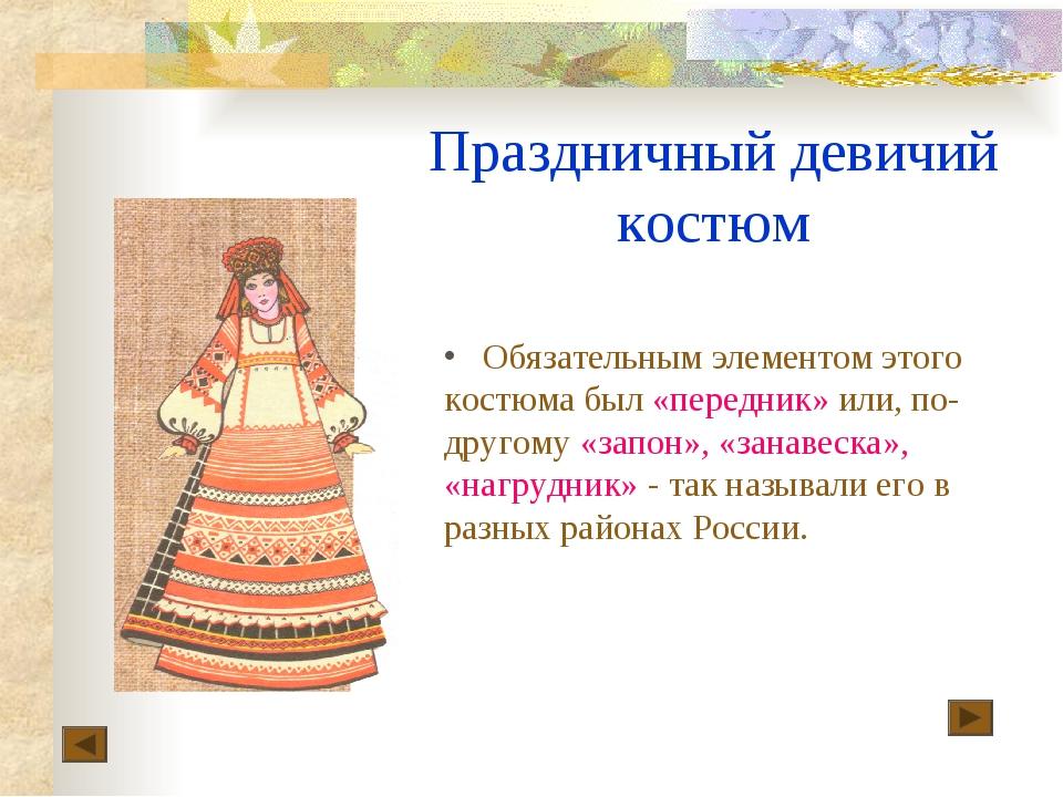 Праздничный девичий костюм Обязательным элементом этого костюма был «передник...