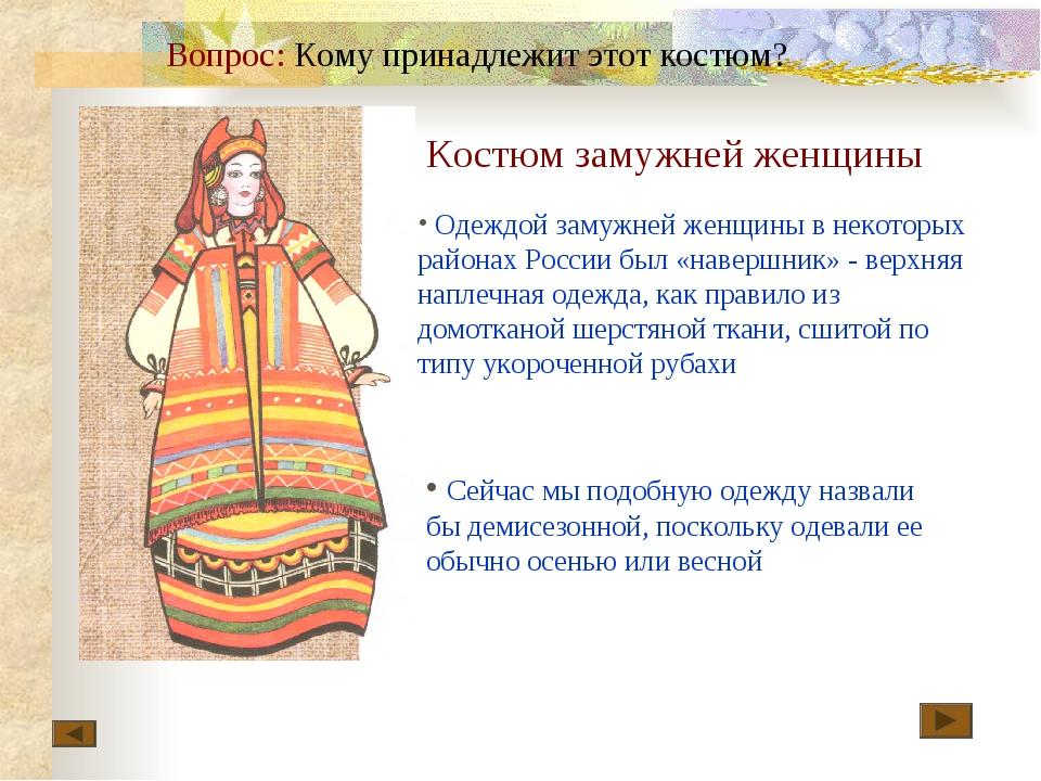 Костюм замужней женщины Одеждой замужней женщины в некоторых районах России б...