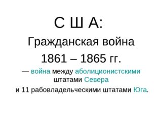 С Ш А: Гражданская война 1861 – 1865 гг. — война между аболиционистскими штат