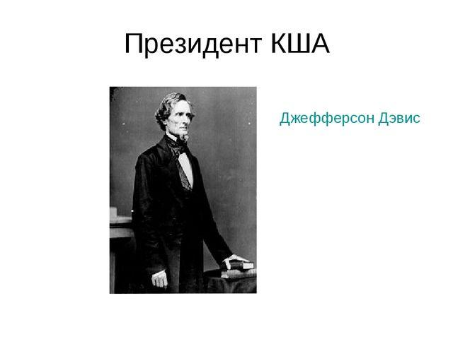 Президент КША Джефферсон Дэвис