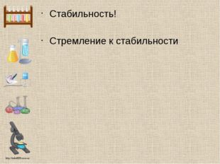 Стабильность! Стремление к стабильности http://linda6035.ucoz.ru/