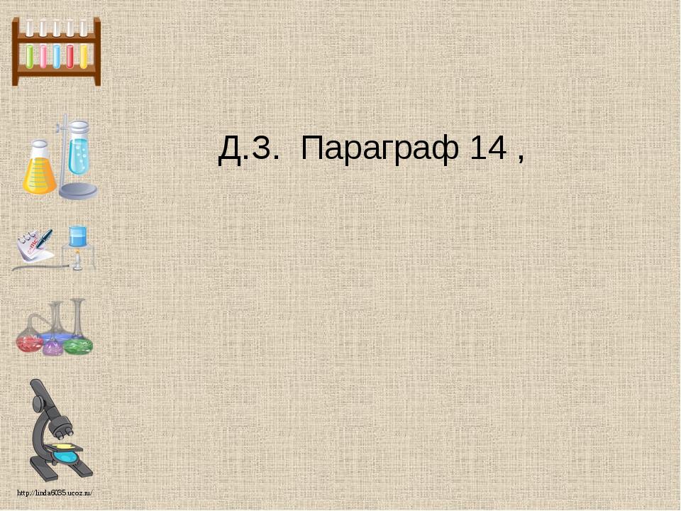 Д.З. Параграф 14 , http://linda6035.ucoz.ru/
