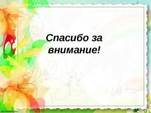 Спасибо за внимание! http://linda6035.ucoz.ru/ http://linda6035.ucoz.ru/