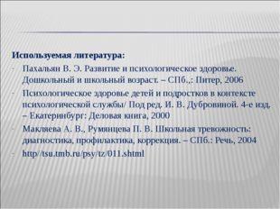 Используемая литература: Пахальян В. Э. Развитие и психологическое здоровье.