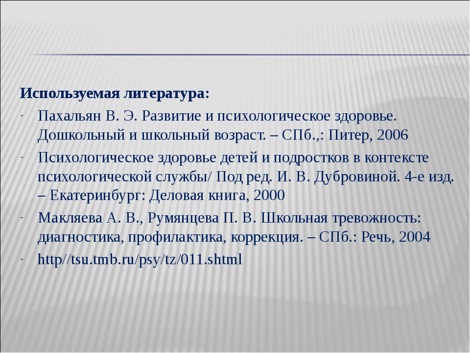 Используемая литература: Пахальян В. Э. Развитие и психологическое здоровье....