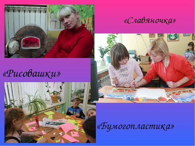 «Славяночка» «Рисовашки» «Бумогопластика»