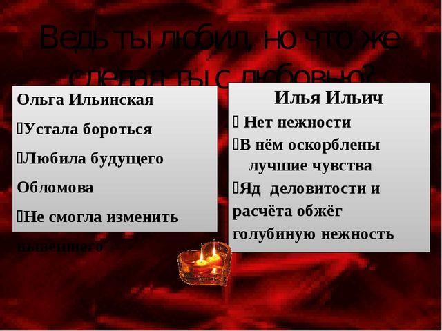 Ведь ты любил, но что же сделал ты с любовью? Ольга Ильинская Устала боротьс...
