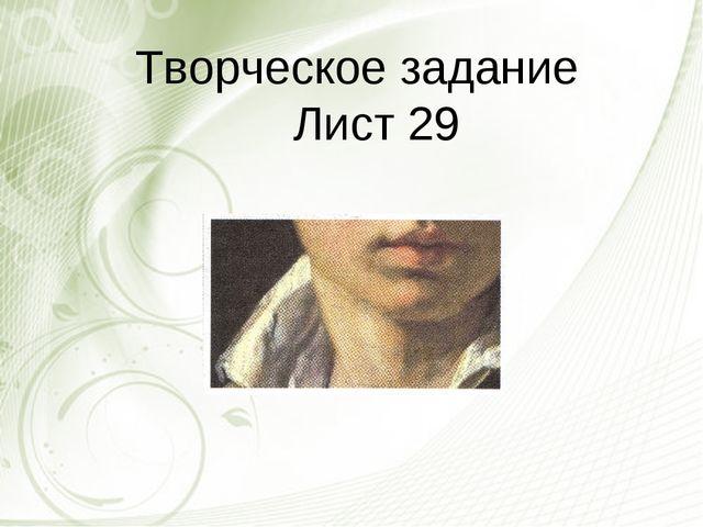 Творческое задание Лист 29