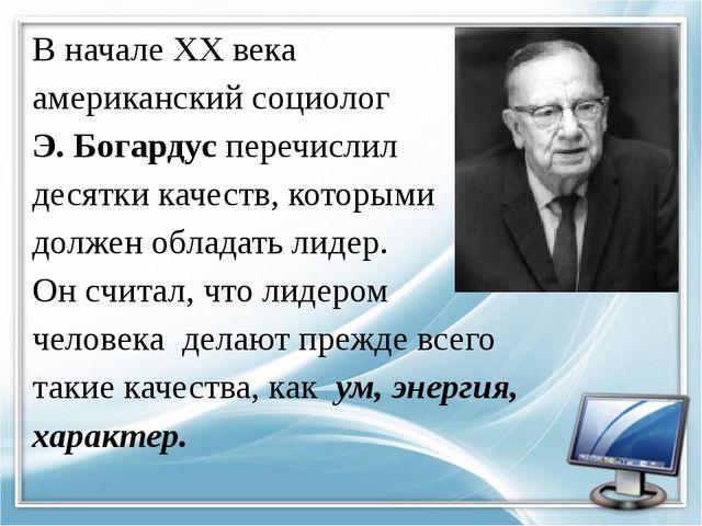 6 элементов лидерства Воображение Знание Талант Решимость Жёсткость Притяжени...