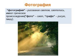"""Фотография """"фотография""""-рисование светом, светопись, имеет греческое проис"""