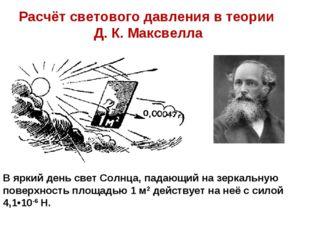 Расчёт светового давления в теории Д. К. Максвелла В яркий день свет Солнца,