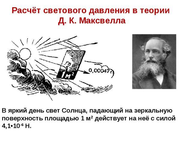Расчёт светового давления в теории Д. К. Максвелла В яркий день свет Солнца,...