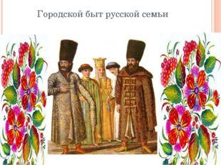 Городской быт русской семьи